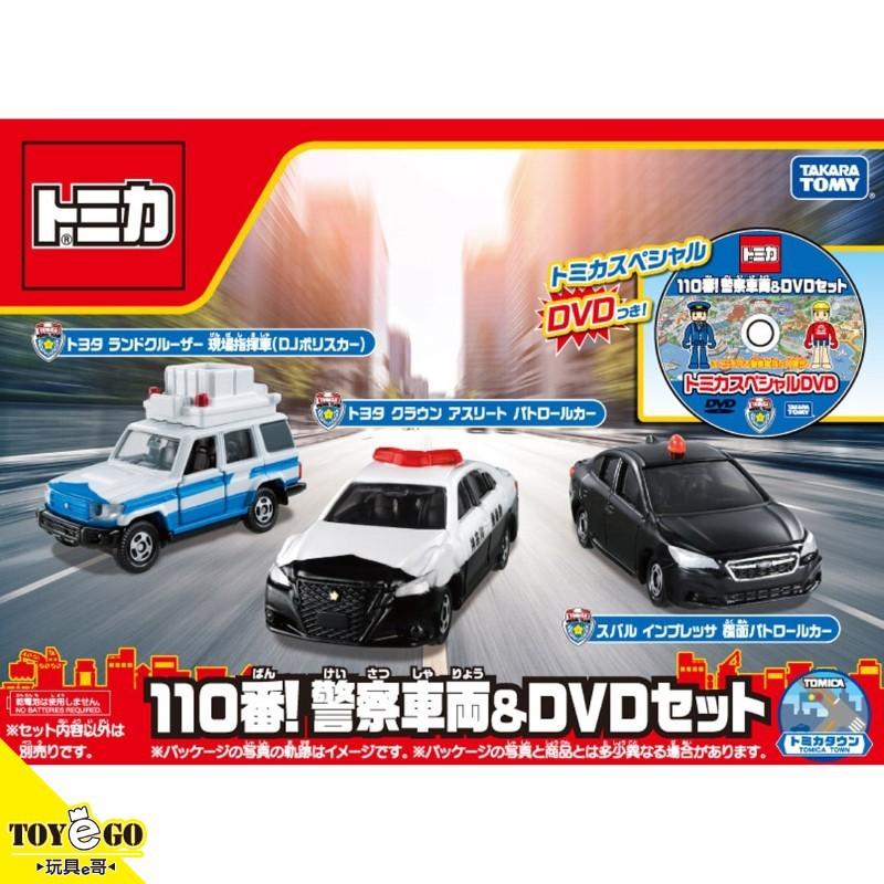 TOMICA 110號 警察車輛套組 玩具e哥 12548