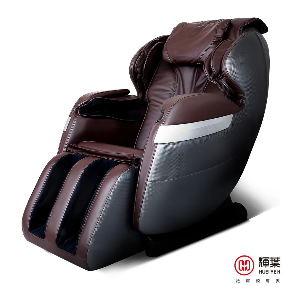輝葉 商務艙零重力按摩椅HY-7078(輝葉官方旗艦館)