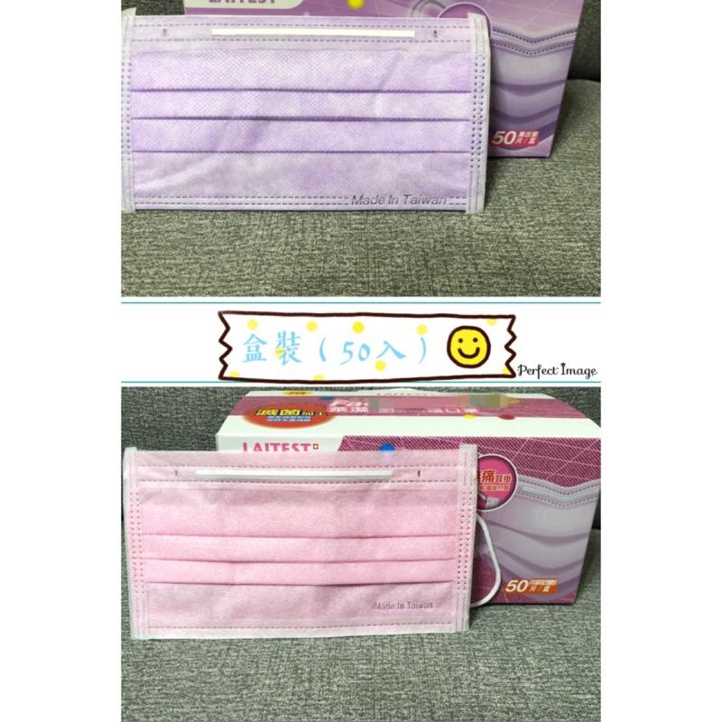 萊潔口罩~薰衣紫(薰衣紫-白色耳繩、玫瑰粉-白色耳繩)盒裝50入