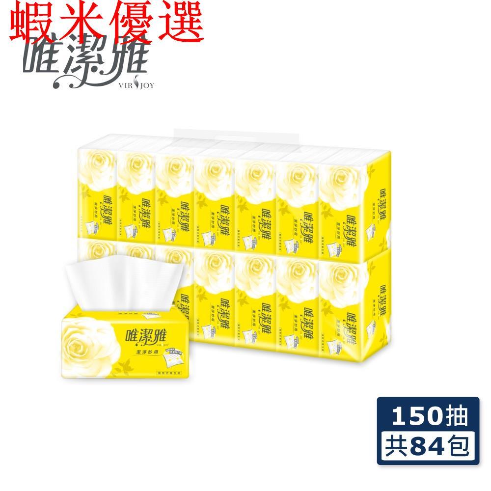 【蝦米優選】唯潔雅潔淨妙用抽取式衛生紙(150抽x14包x6袋)/箱