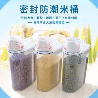 【KA034】 日式儲物罐米桶 2.5L 米桶 米箱 收納罐 儲物罐 帶蓋 量杯手提密封罐 防潮密封罐 米桶