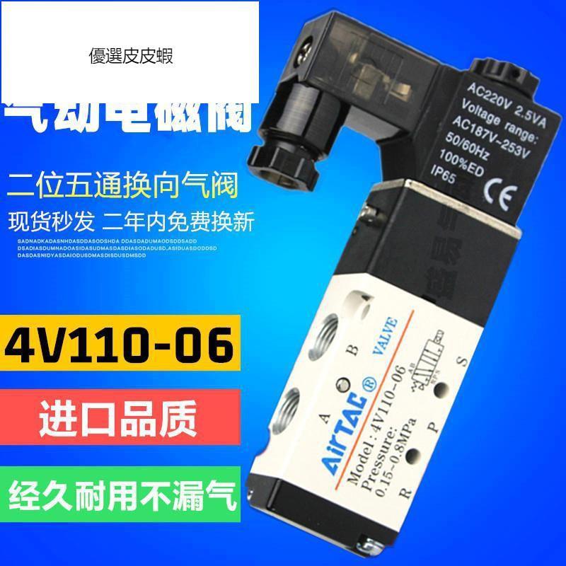[優選皮皮蝦]▪☽◑工業級airtac電磁閥4v110-06 24v220v二位五通氣動換向控制閥氣閥