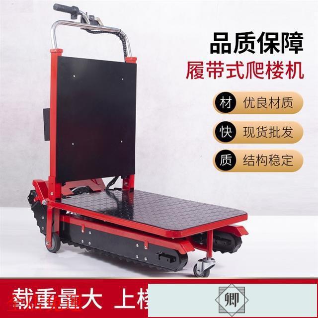 🔥臺灣熱銷🔥搬貨車 載物車 電動爬樓輪椅車履帶式爬樓拉貨自動上樓搬運車上下樓梯電動爬樓機