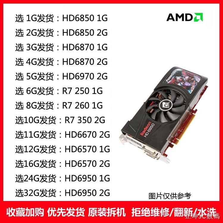 ⭐正坤正品⭐原裝HD6570 6770 6850 1G 2G顯卡HD6950 HD6970 HD6870 R7 250