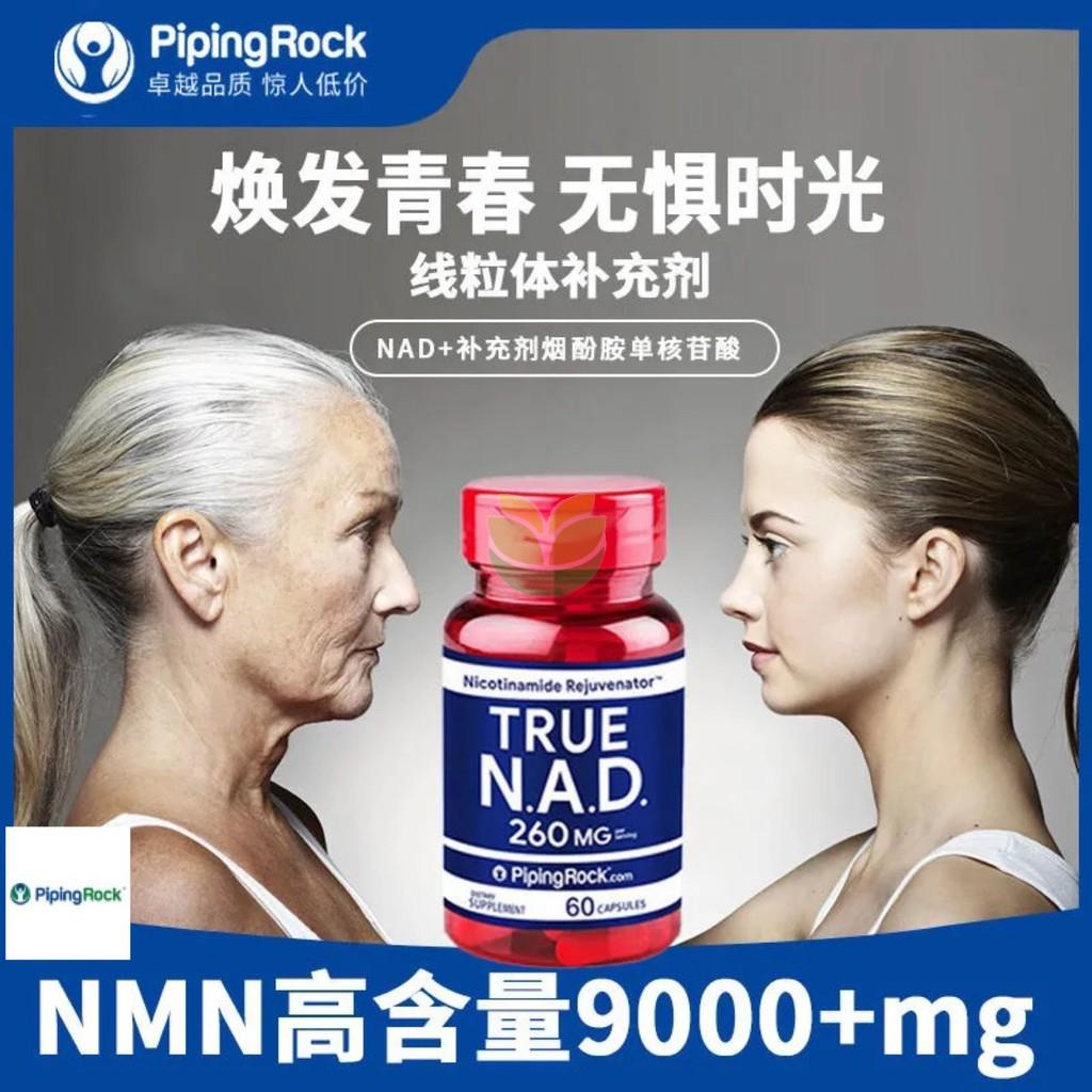美國NAD+補充劑β煙酰胺單核苷酸NMN9000+正品非港版基因艾沐基茵
