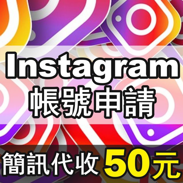 Instagram帳號申請 代收Instagram驗證碼sms簡訊 Instagram帳號註冊簡訊  ig代收簡訊碼