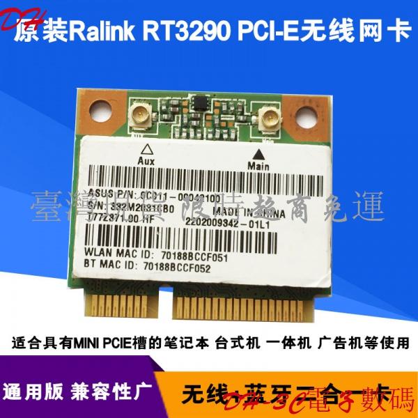 【現貨 免運】原裝Ralink RT3290 Mini PCI-E無線網卡+藍牙3.0支持win10 華0