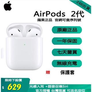 Apple AirPods 2代 蘋果耳機 無線藍牙耳機 改名定位 耳機 運動跑步耳機 防掉 輕便藍牙耳機 高雄市
