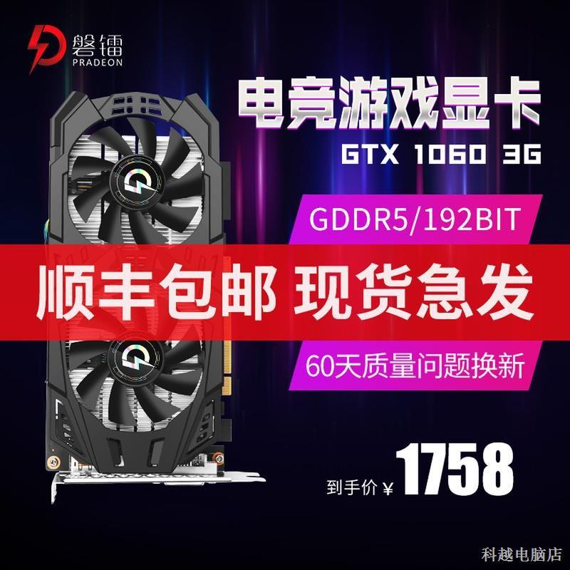 【科越】 磐鐳GTX1060 3G/6G顯示卡臺式機電腦吃雞游戲獨立顯示卡1650 1660Ti