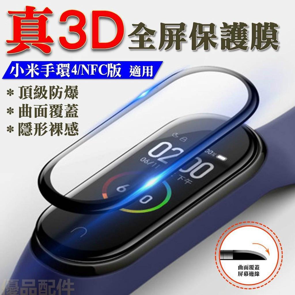小米手環 6/5/4 全屏鋼化保護貼 3D曲面全覆蓋 保護膜 小米4手環屏幕保護膜 防摔防刮高清防指紋