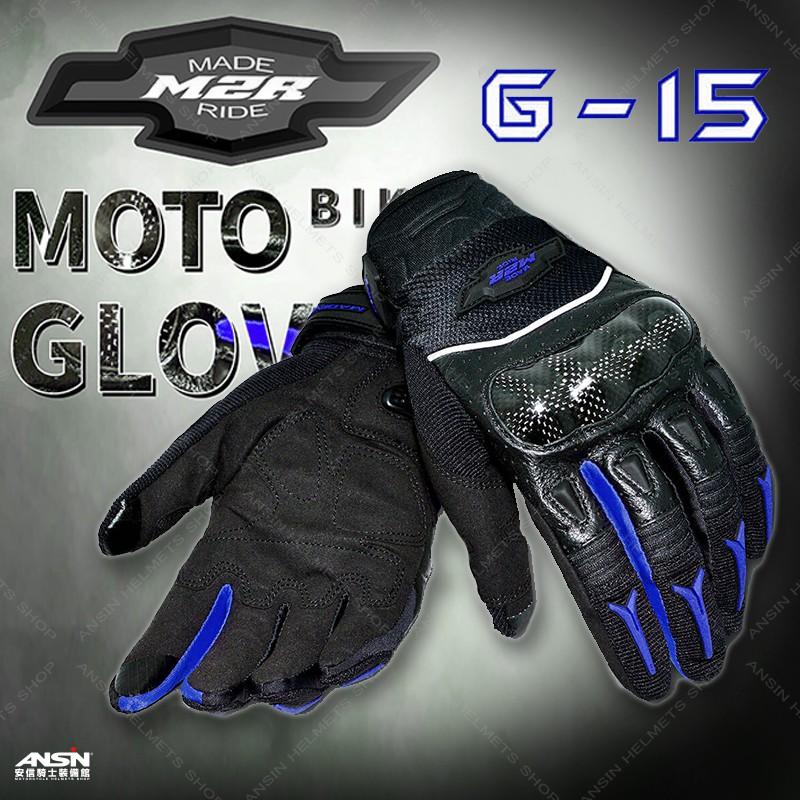 [安信騎士] M2R G-15 黑藍 四季款碳纖手套 碳纖維 CARBON 短手套 手套 G15