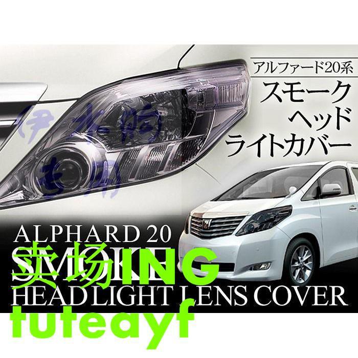 豐田埃爾法ALPHARD 20系前大燈車頭燈裝飾燈罩燈蓋貼頭燈燈殼