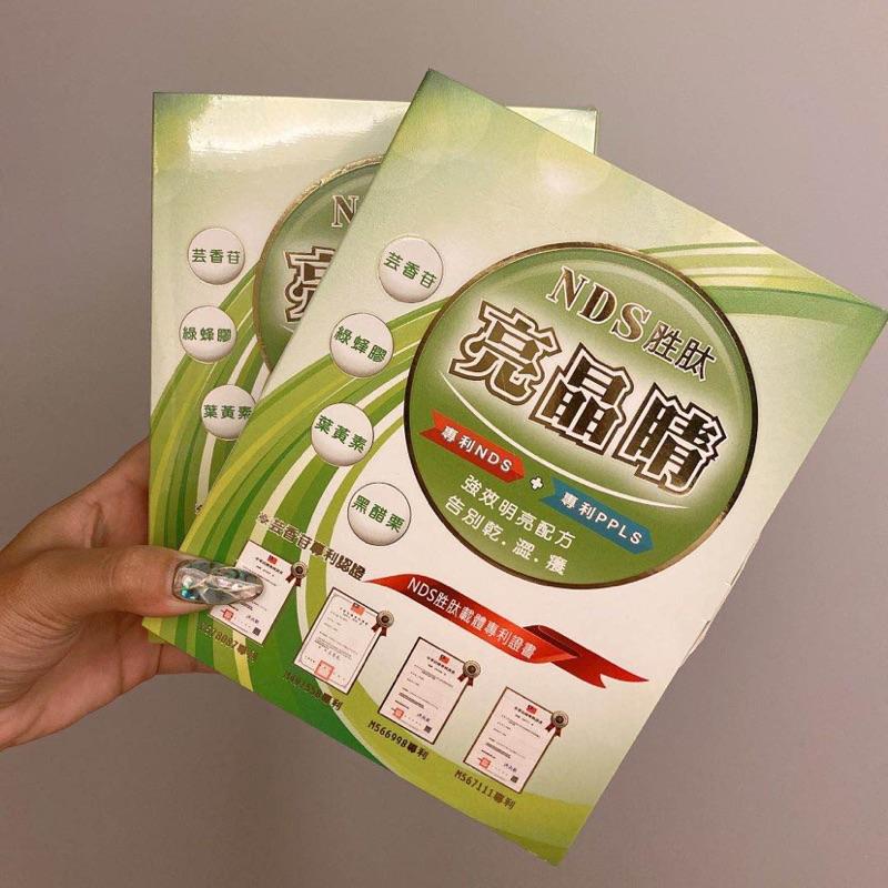 [免運速出] 850克含量業界最高/一顆抵兩顆/PPLS 亮晶睛 專利NDS胜肽  綠蜂膠 葉黃素 全素口含錠