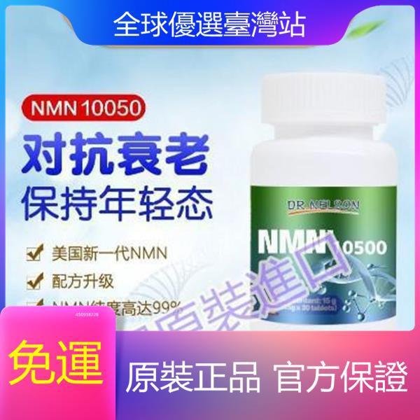 【免運】美國原裝進口 NAD+補充 NMN10000 30錠 維生素B3 補充劑 青春不老泉