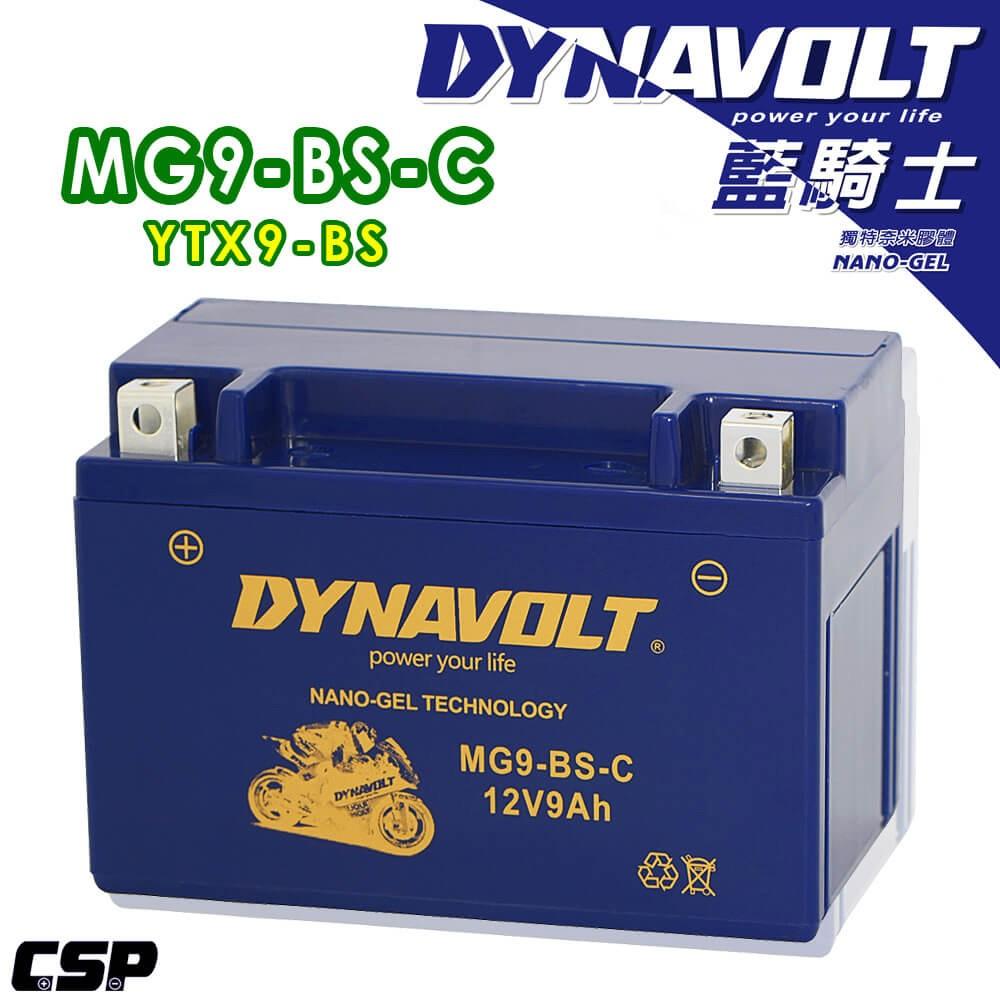 【藍騎士】MG9-BS-C電瓶 免運同YTX9-BS GTX9-BS GTR150 Racing125 X 奈米膠體電池