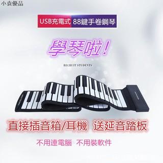 小柴百貨鋪手卷鋼琴88鍵 加厚專業版MIDI軟鍵盤 折疊模擬成人練習 便攜式電子琴 新北市