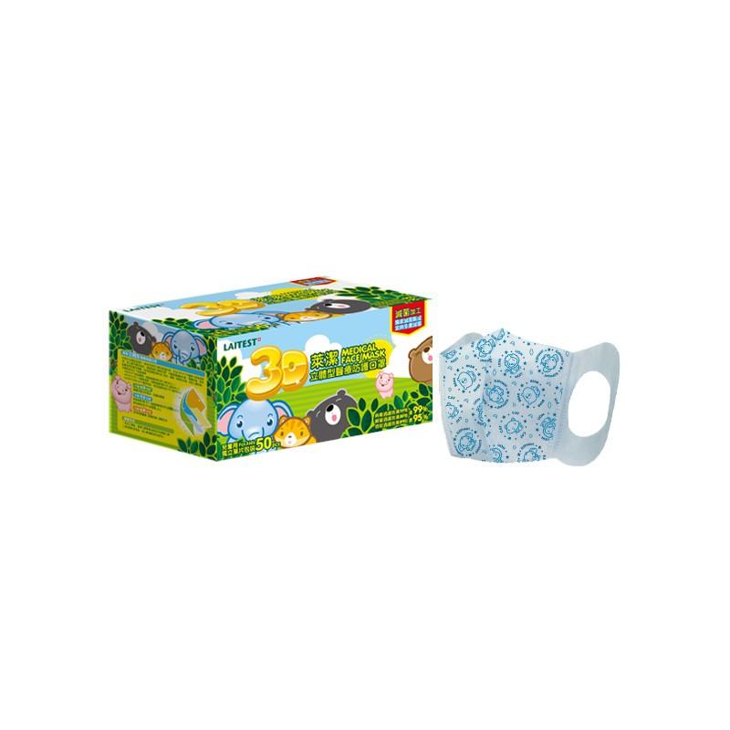 萊潔 動物家族立體型 兒童醫療防護口罩-藍印花(50片入/盒裝)