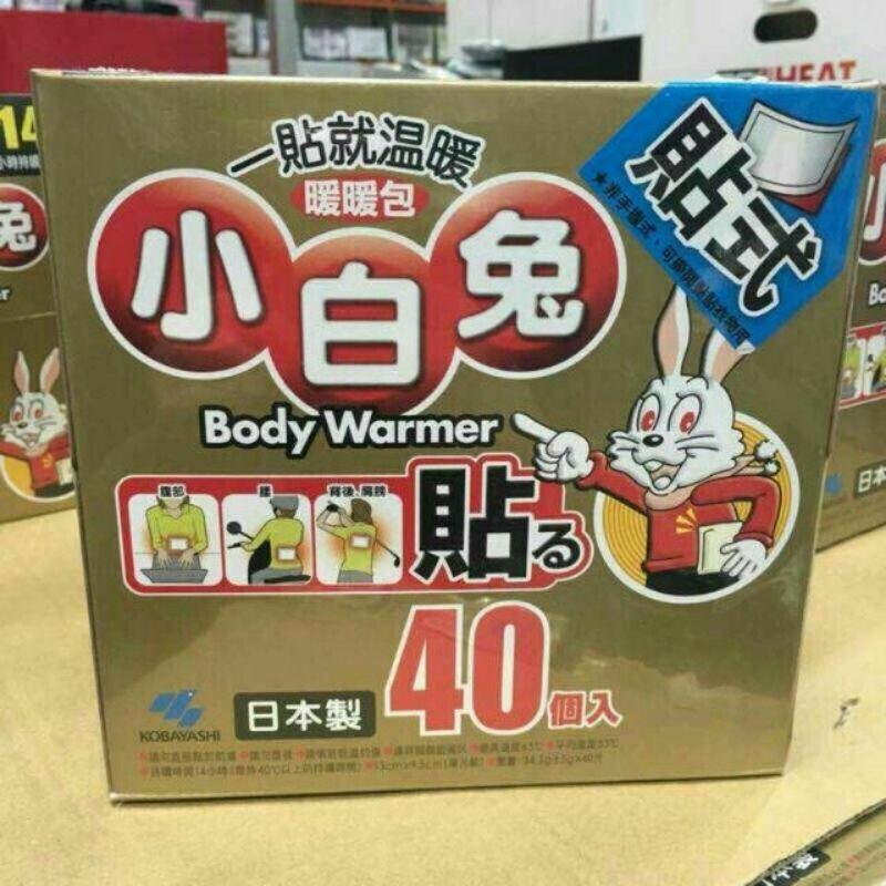 限量現貨!日本小白兔貼式暖暖包 14小時持續恆溫10入/40入