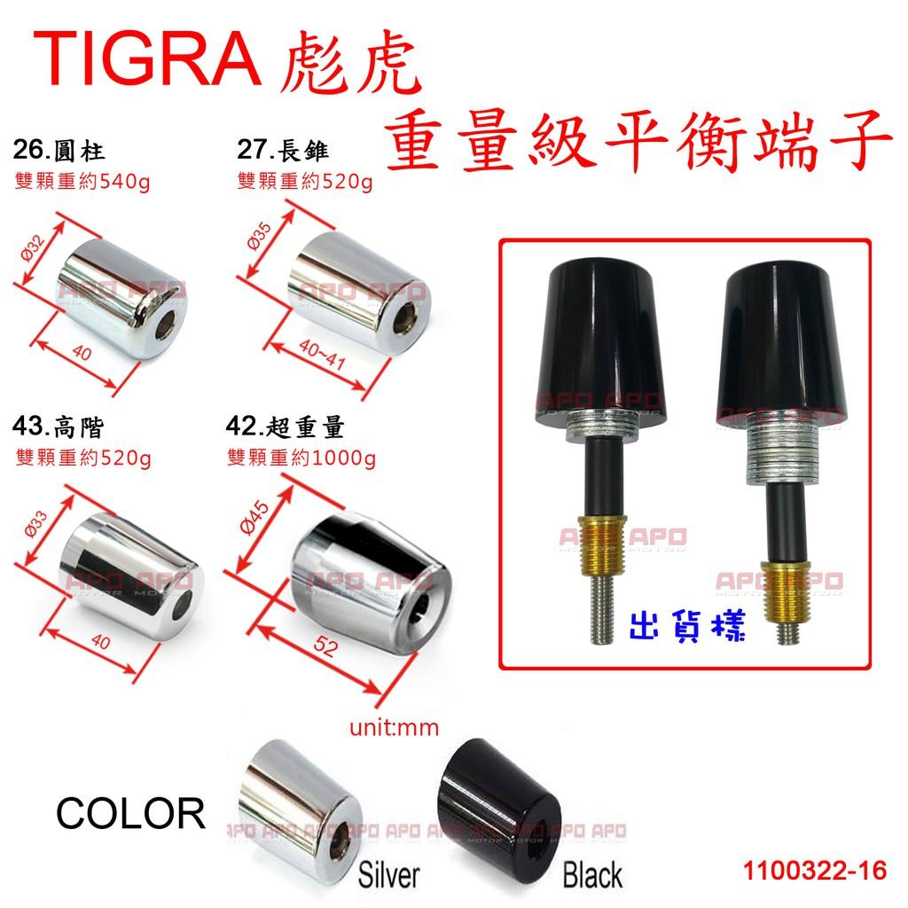 APO~D12-27~彪虎專用重量級平衡端子/彪虎125/彪虎150/TIGRA125/TIGRA150