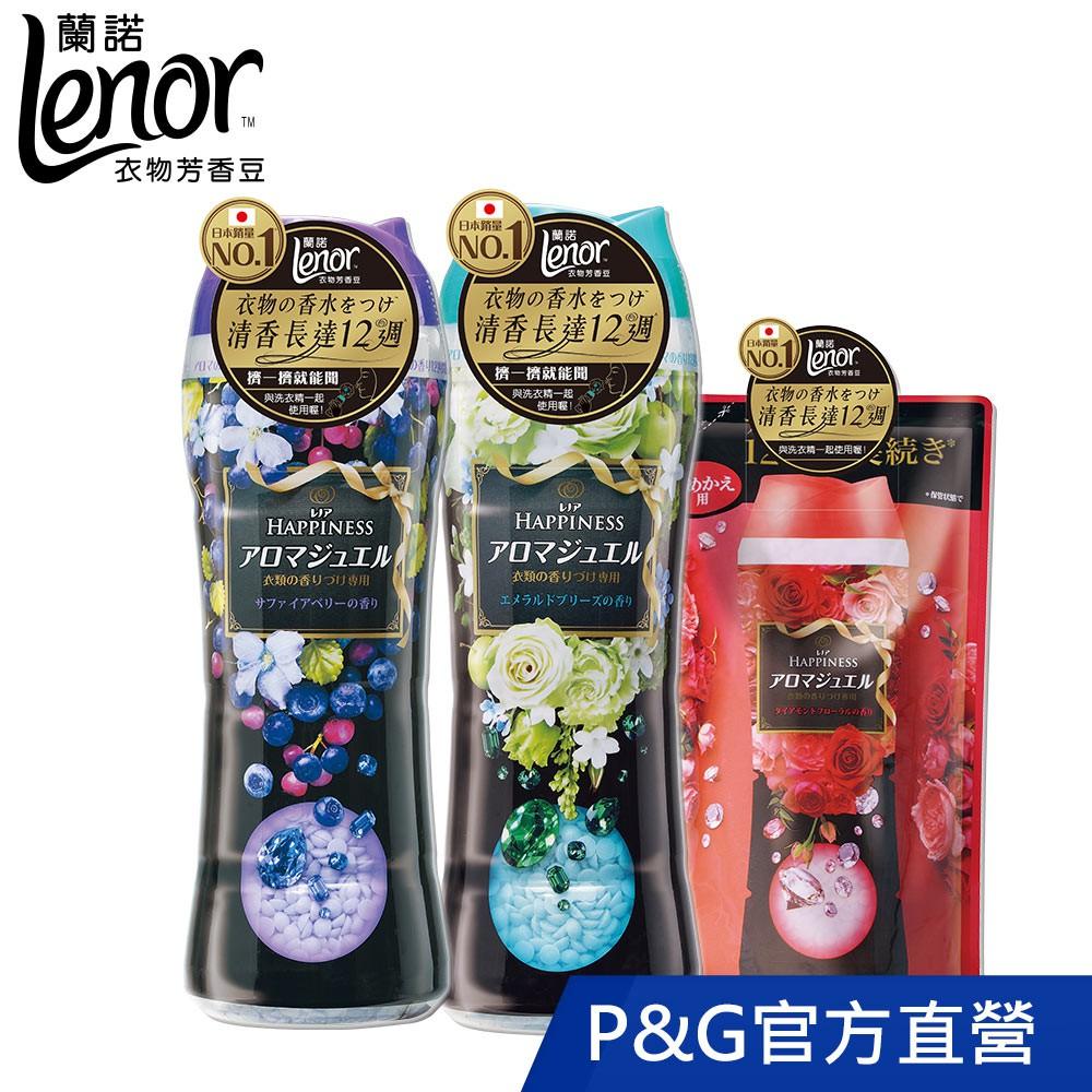 Lenor 蘭諾衣物芳香豆/香香豆 2+1 (520mlx2+455mlx1) 青蘋甜麝香/晨曦玫瑰/馥郁野莓/清晨草木