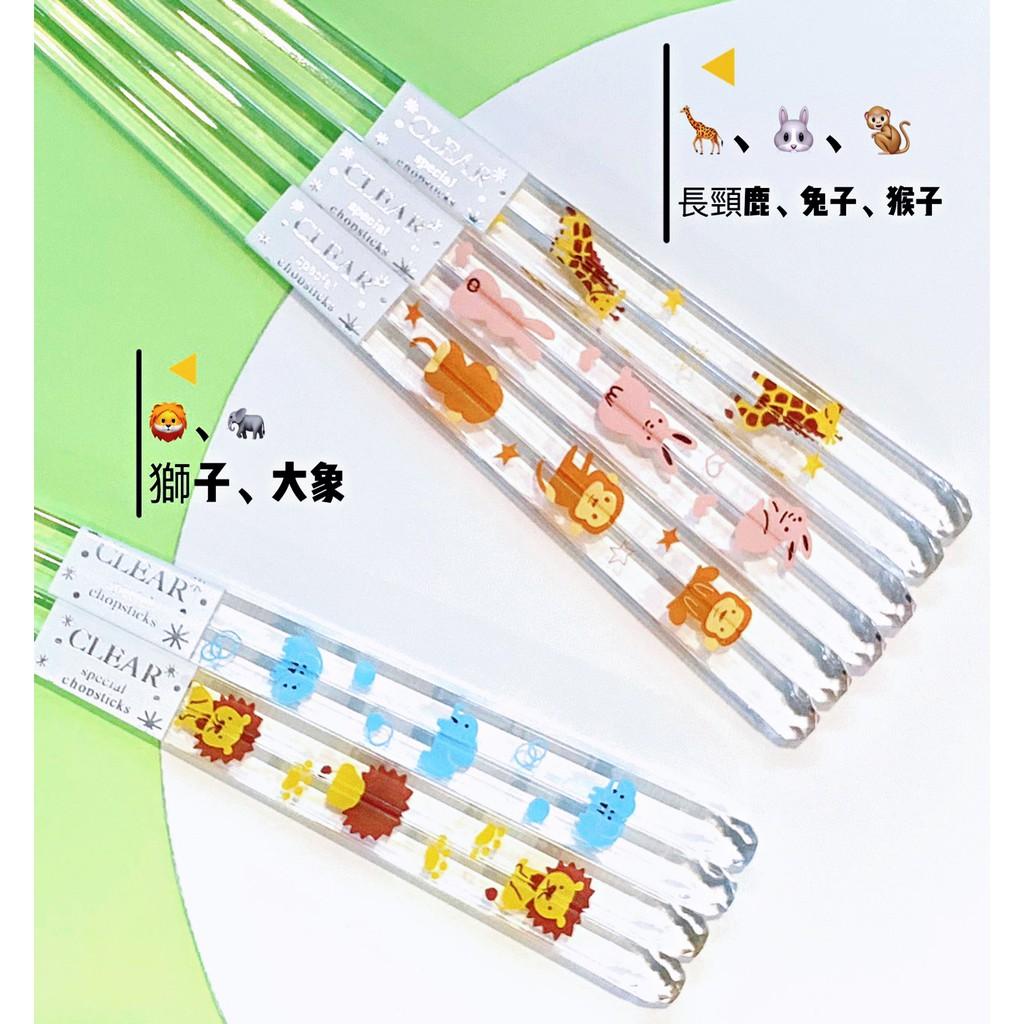 日本透明筷 動物系列筷子 水晶筷子 大象 猴子 獅子(703039)