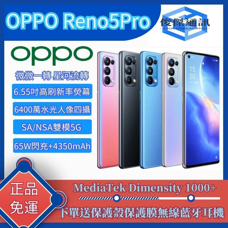 OPPO Reno 5Pro 6400萬 四鏡頭 12G 256G 5G拍照視頻手機 下單贈送好禮 免運分期零利率
