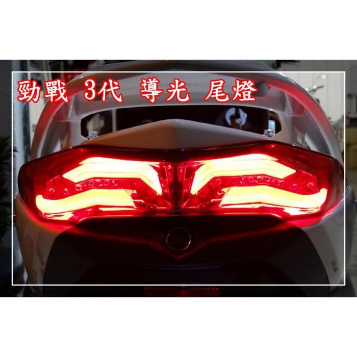 新廣科技 YAMAHA 三代 新 勁戰 LED 導光 尾燈 組 後燈 BMW 小燈 方向燈 剎車燈 總成  3代 125