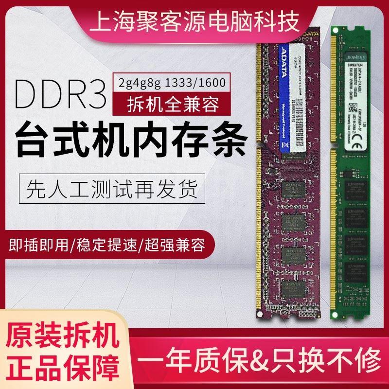 小新金士頓威剛桌上型電腦記憶體條DDR3 2G 4G 8G 1333/1600/1866拆機全相容