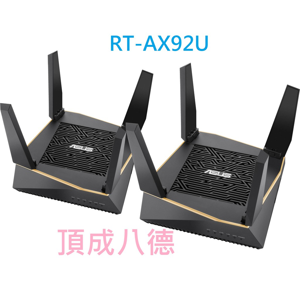 ASUS 華碩 RT-AX92U 2入  / 1入 AX6100 Ai Mesh三頻無線WI-FI分享器(路由器)