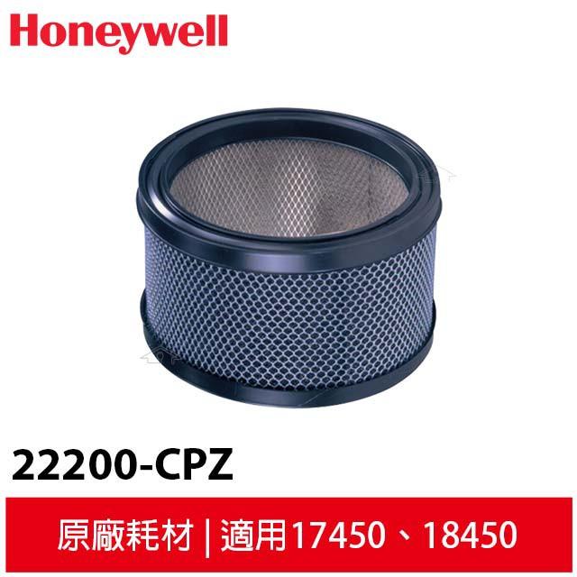 Honeywell 空氣清靜機 CPZ 異味吸附劑-22200 適用機型:18450/17450