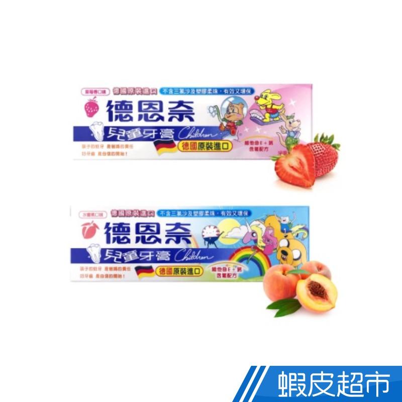 德恩奈兒童牙膏 草莓 水蜜桃 90g 現貨 蝦皮直送