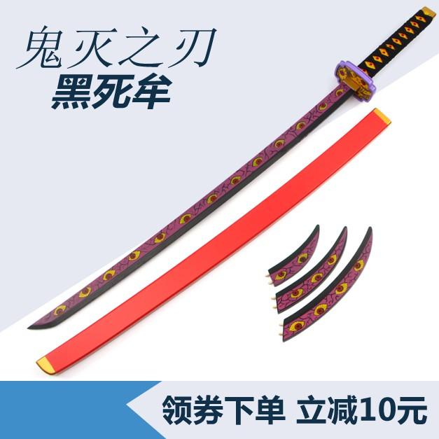 鬼滅之刃刀日輪刀黑死牟鬼之刃劍士上弦之一cos動漫道具武器裝備
