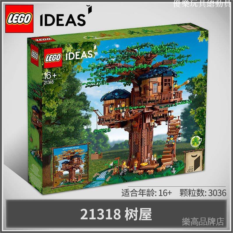 全館免運【正品保證】樂高LEGO積木ideas系列21318樹屋益智拼裝玩具禮物/優樂玩具