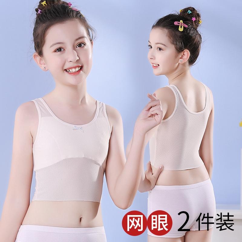 KHW 女童青春發育期小背心吊帶內穿9-15歲兒童小學生內衣夏季透氣款 兩件裝
