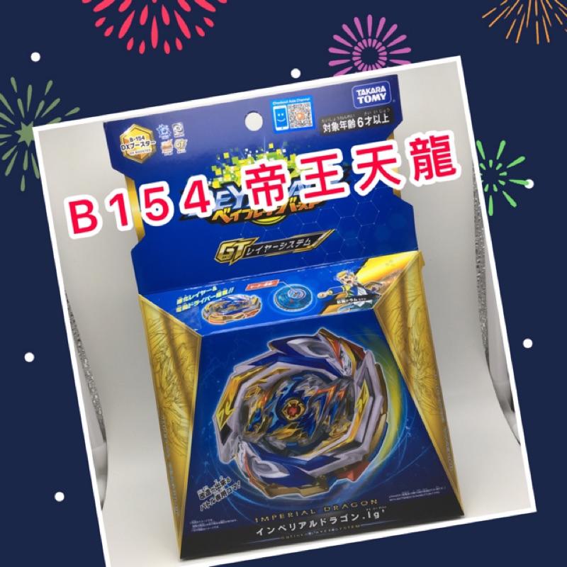 現貨 b 154 帝王天龍 Ig' 電動軸心 戰鬥陀螺 b154 susu