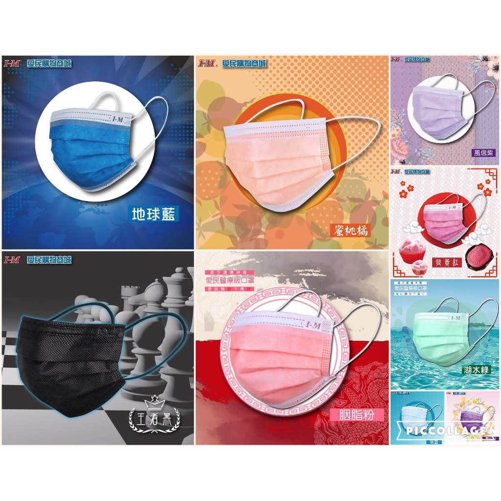 口罩 醫療口罩 醫用口罩 愛民 I-M 雙鋼印 MD 50片 黑色口罩 台灣製CNS14774 發票 藥商直營