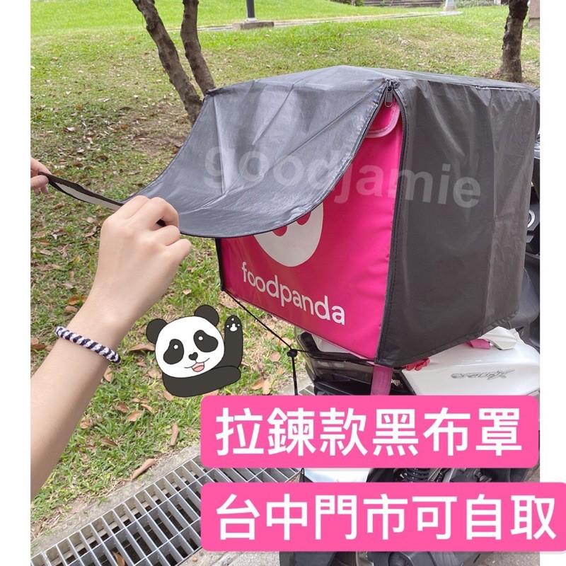 現貨當天寄 Foodpanda&Ubereats通用款大箱黑布罩