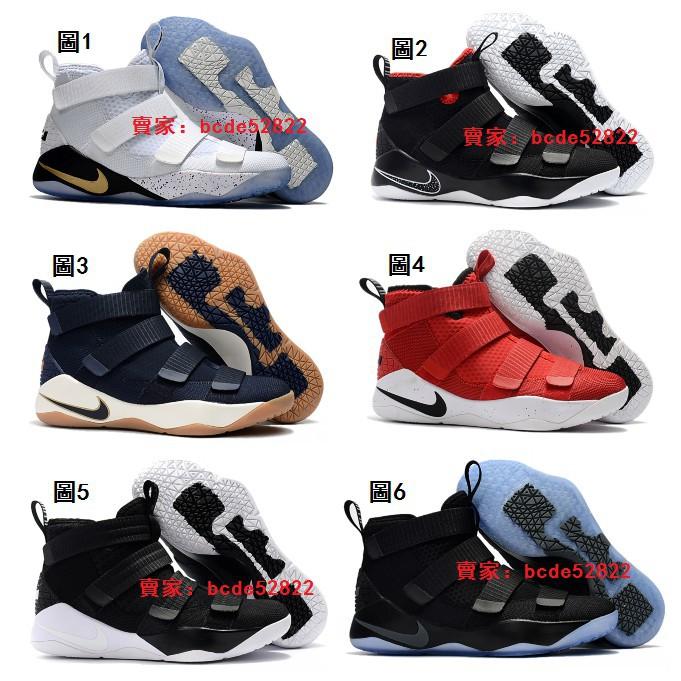 特價 Nike LeBron Soldier 11 LBJ11 士兵11代 籃球鞋