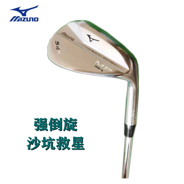 美津濃Mizuno高爾夫沙桿新款角度桿沙桿挖起桿劈切桿度數齊全👑彩虹