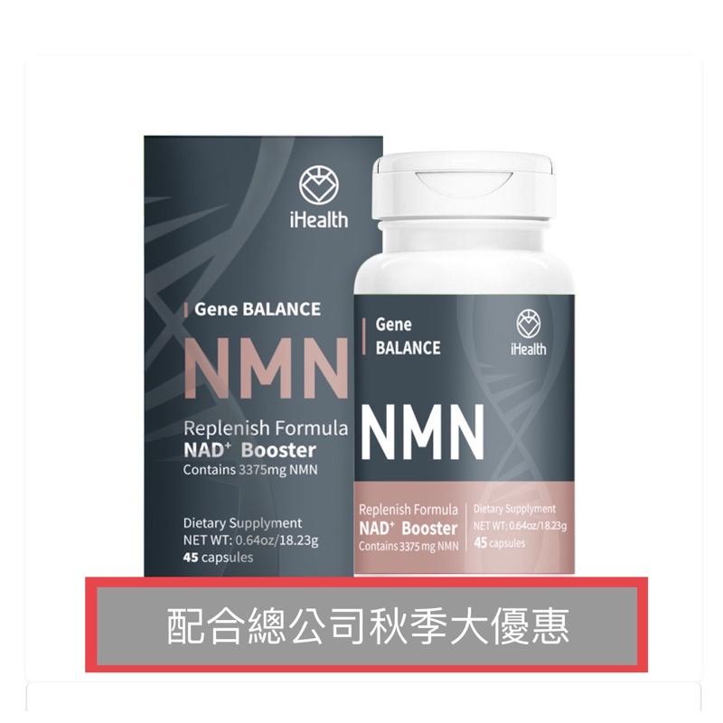 NMN-iHealth愛健康美國公司正品現貨