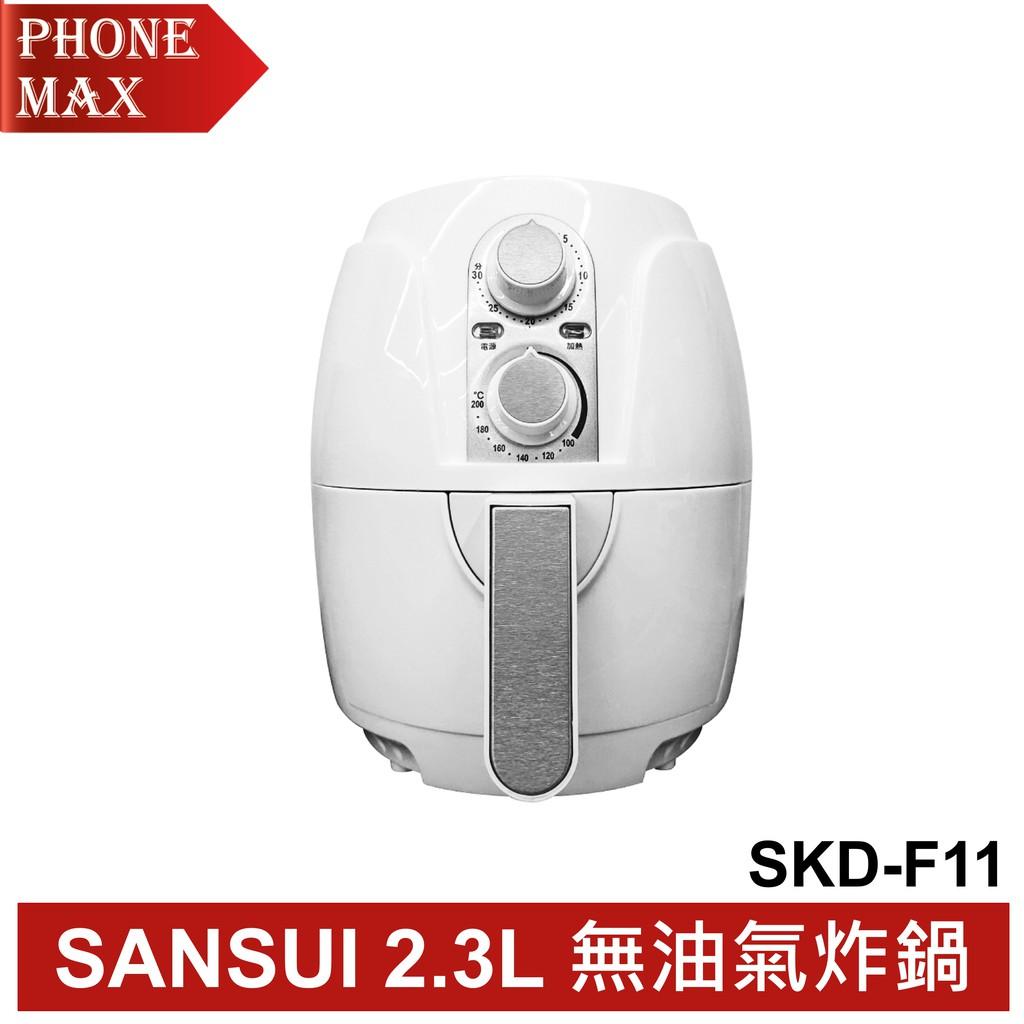 SANSUI 山水 SKD-F11 氣炸鍋 白色