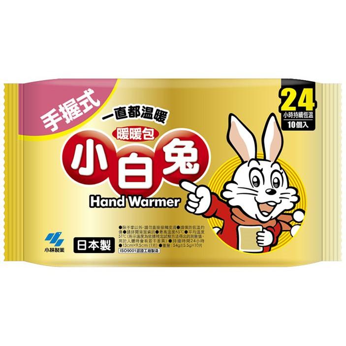 【公司貨付電子發票】小白兔 暖暖包 手握式 24hr 10入/包 暖包 手握 日本製 持續24小時