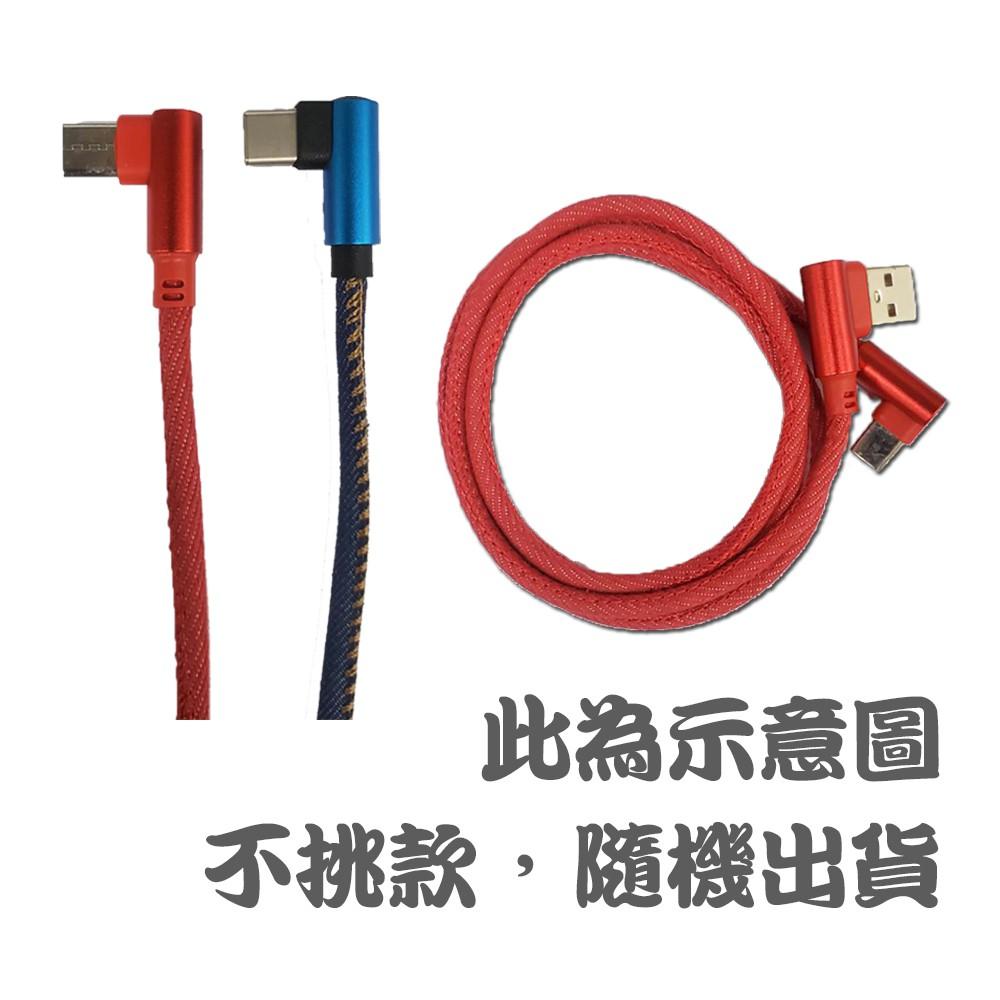 Type C 雙彎頭充電 / 傳輸線