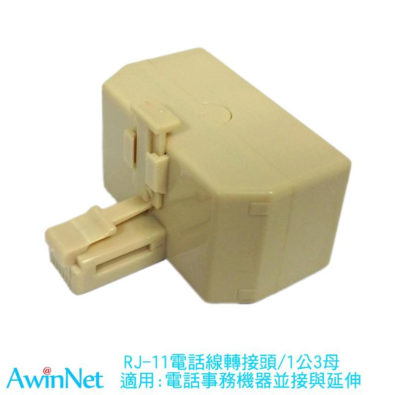 RJ11電話線轉接頭6P4C牛角1公3母