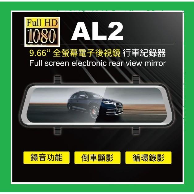 [ES資訊] CORAL   AL2/LM2  全屏行車記錄器  前後雙録影/倒車顯影/電子後視鏡/行車記錄器