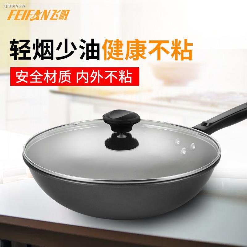 1221飛帆家用鐵鍋炒鍋炒菜鍋進口涂層不粘鍋不生銹電磁爐燃氣灶通用