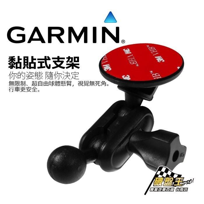 破盤王 GARMIN 行車記錄器/導航專用 3M黏貼式支架 Drive 51 52 Assist 50 51 C10i