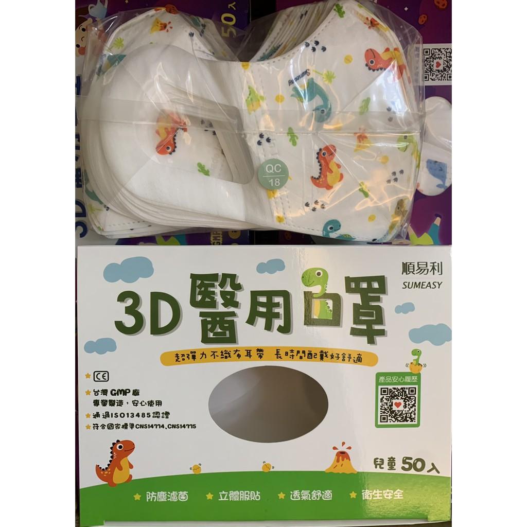 順易利兒童立體醫用口罩(S號);順易利幼童立體醫用口罩(XS號)