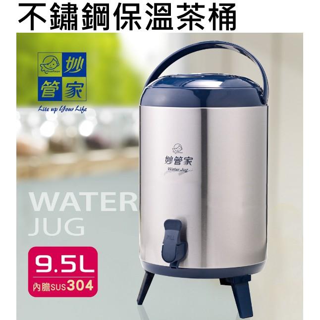【好評】妙管家304不鏽鋼保溫茶桶9.5L 不鏽鋼保溫茶5.8L 保溫桶 保水桶 飲料桶【CF-02B-55067】