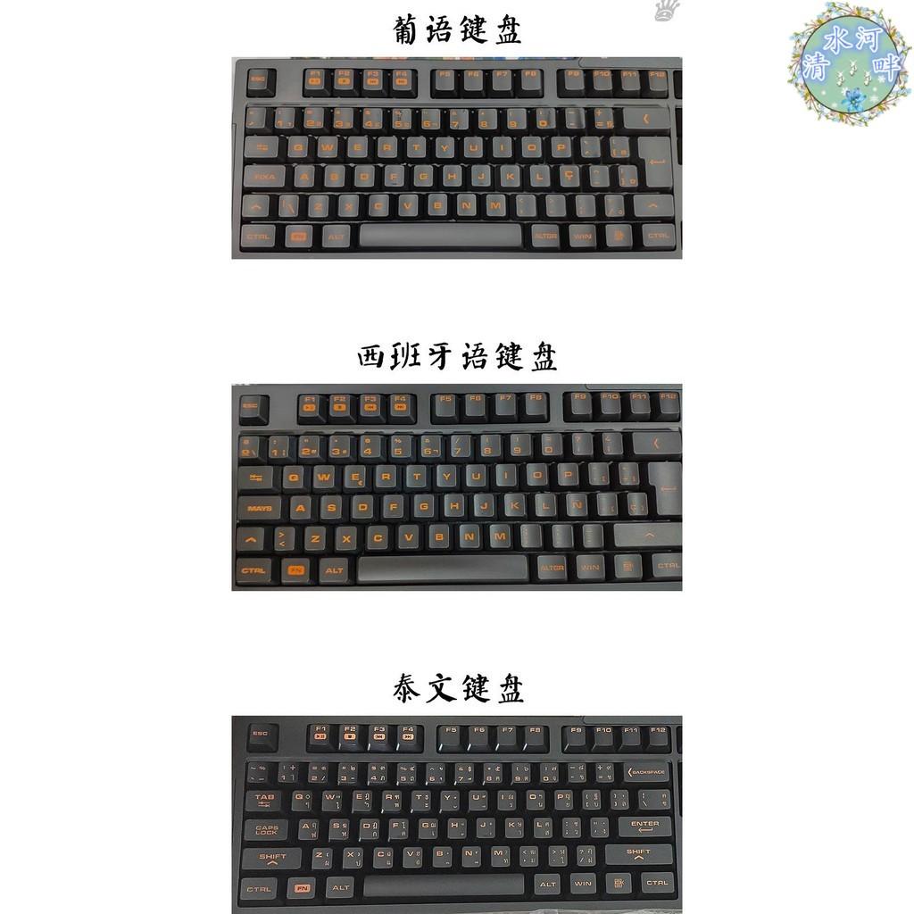 清水河畔-迪摩 鍵盤 無背光多媒體 薄膜 西班牙語 葡萄牙語 泰語 倉頡 繁體
